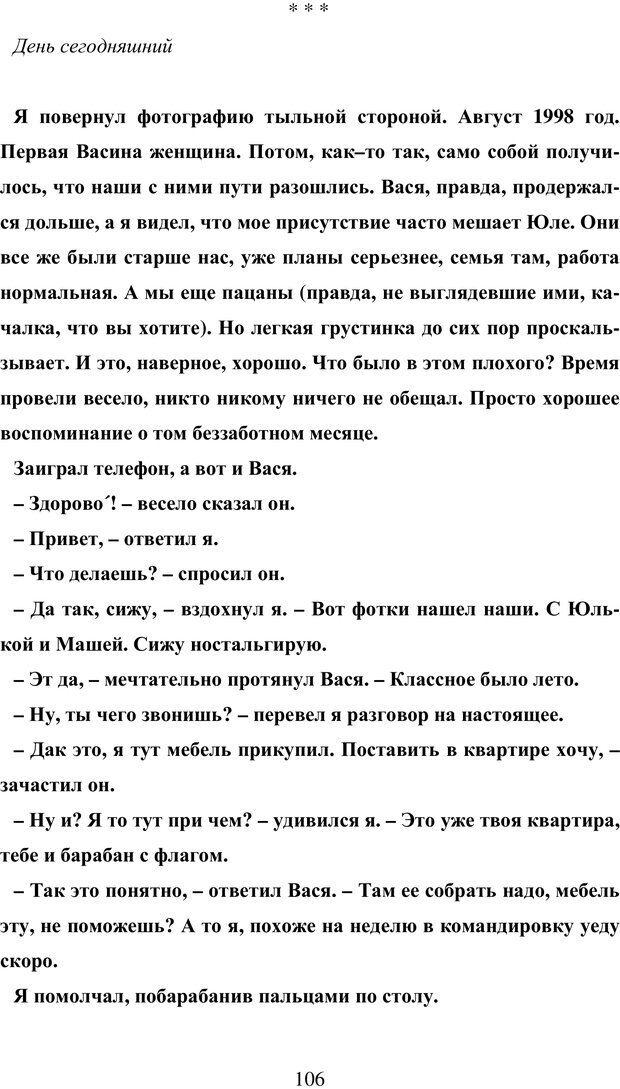 PDF. Исповедь странного человека. Самылов А. Л. Страница 101. Читать онлайн