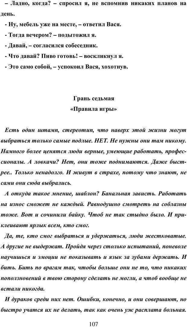 PDF. Исповедь странного человека. Самылов А. Л. Страница 102. Читать онлайн