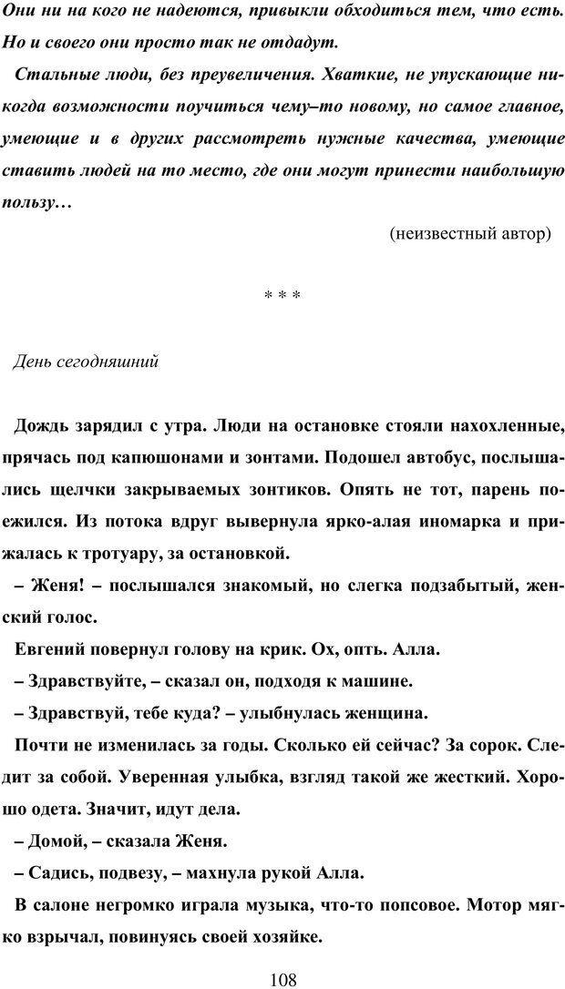 PDF. Исповедь странного человека. Самылов А. Л. Страница 103. Читать онлайн