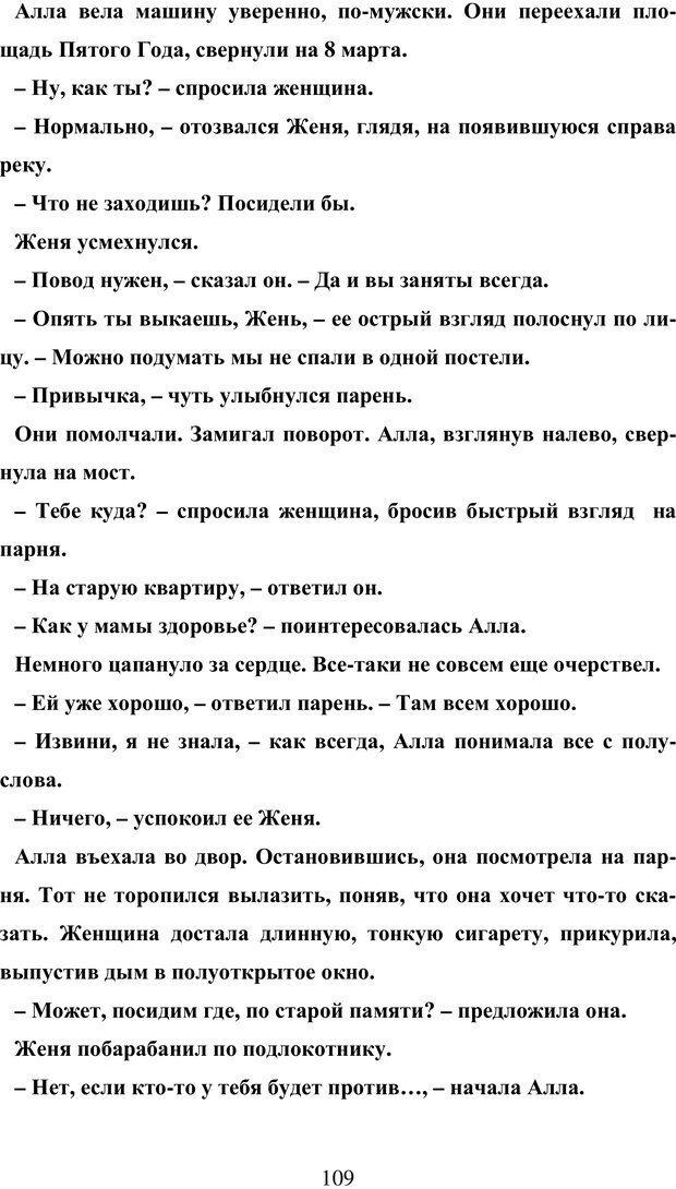 PDF. Исповедь странного человека. Самылов А. Л. Страница 104. Читать онлайн
