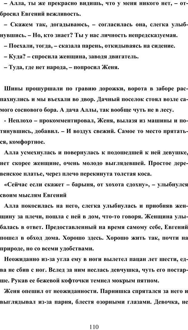 PDF. Исповедь странного человека. Самылов А. Л. Страница 105. Читать онлайн