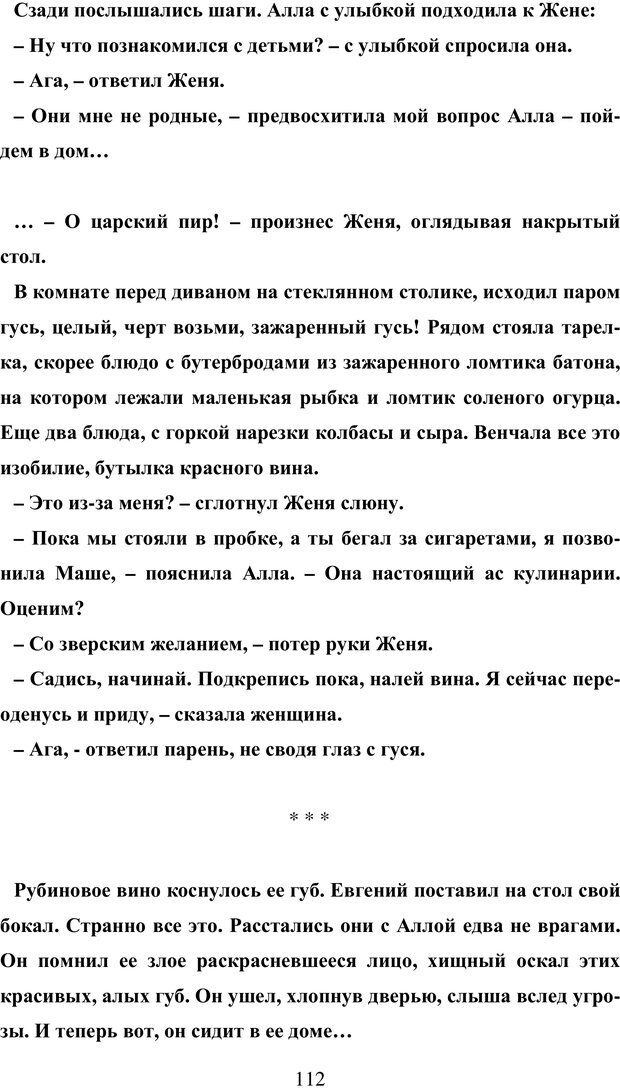 PDF. Исповедь странного человека. Самылов А. Л. Страница 107. Читать онлайн