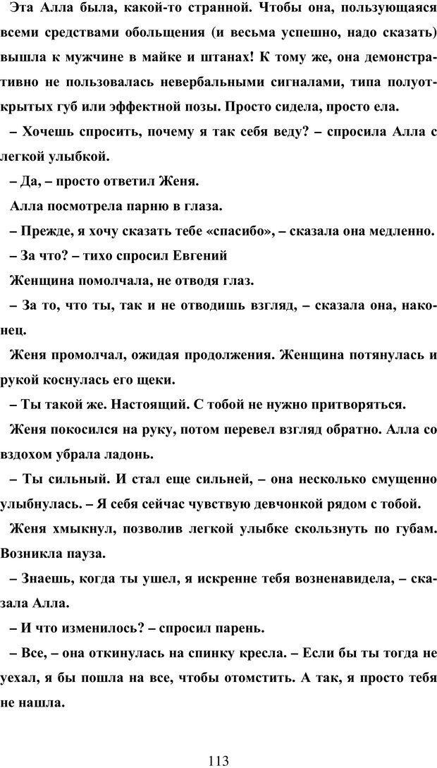 PDF. Исповедь странного человека. Самылов А. Л. Страница 108. Читать онлайн