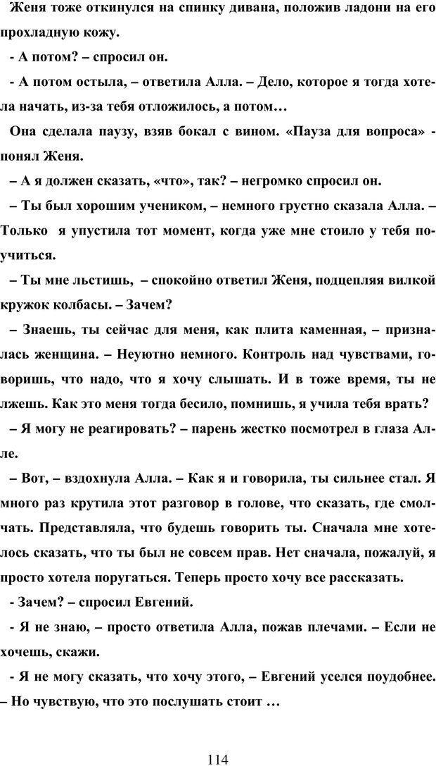 PDF. Исповедь странного человека. Самылов А. Л. Страница 109. Читать онлайн