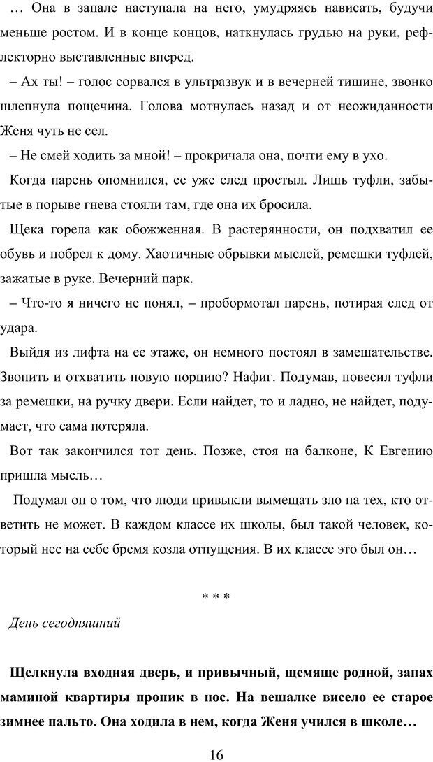 PDF. Исповедь странного человека. Самылов А. Л. Страница 11. Читать онлайн
