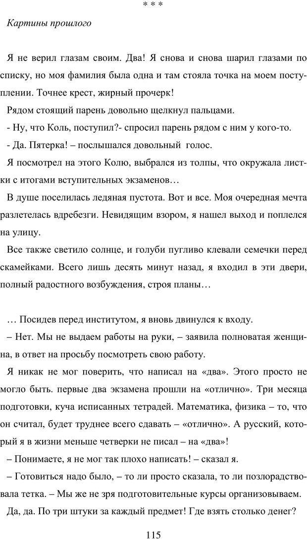 PDF. Исповедь странного человека. Самылов А. Л. Страница 110. Читать онлайн