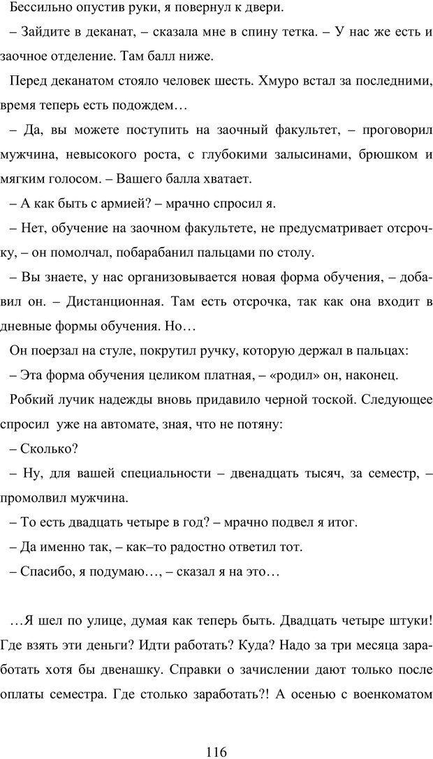 PDF. Исповедь странного человека. Самылов А. Л. Страница 111. Читать онлайн