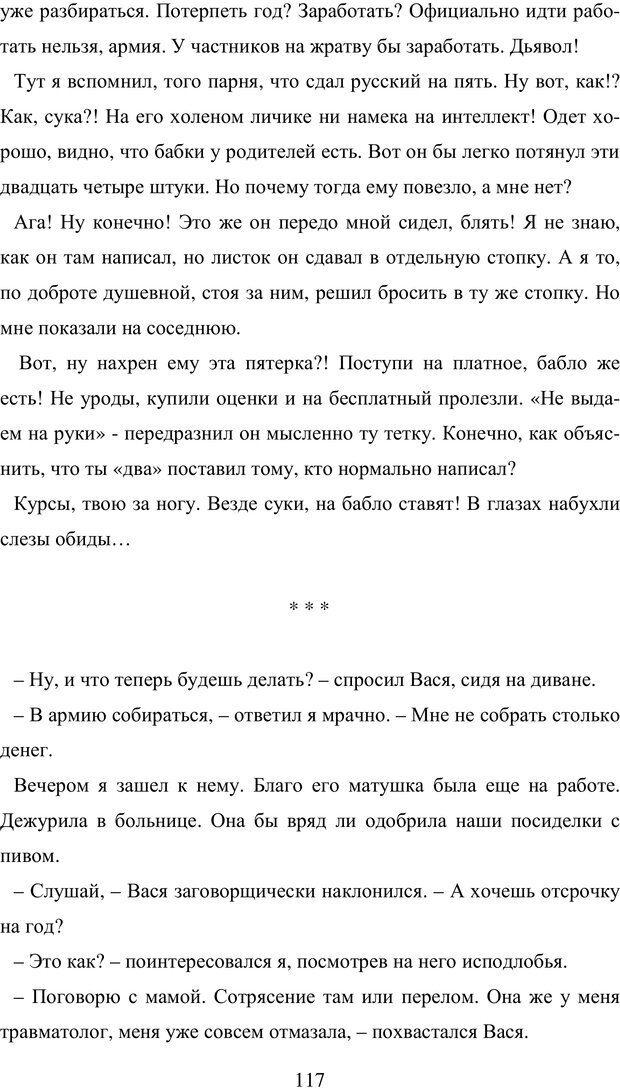 PDF. Исповедь странного человека. Самылов А. Л. Страница 112. Читать онлайн