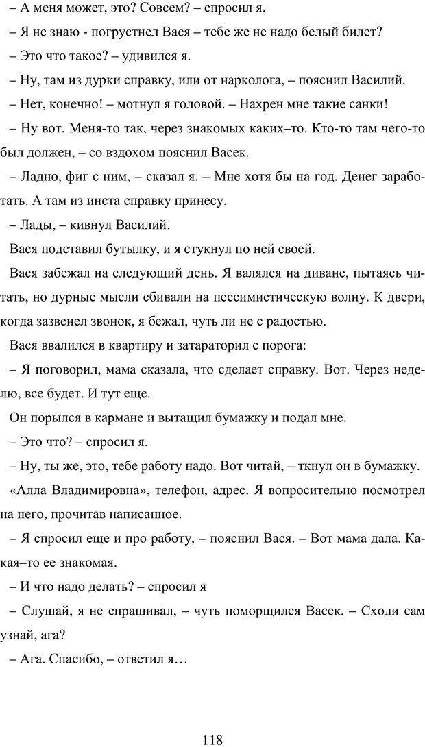 PDF. Исповедь странного человека. Самылов А. Л. Страница 113. Читать онлайн