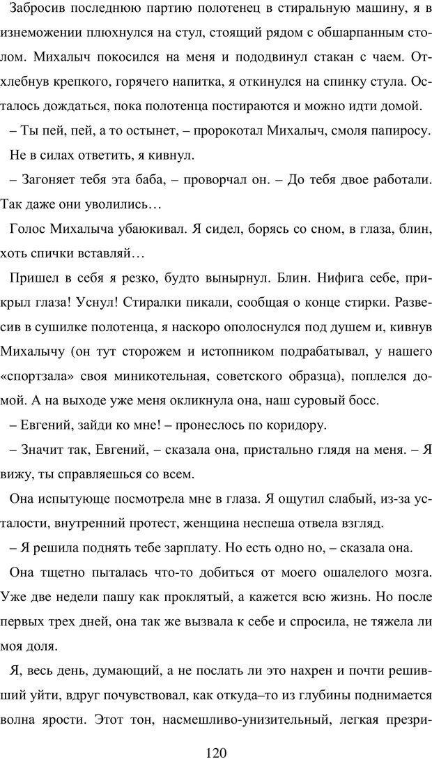 PDF. Исповедь странного человека. Самылов А. Л. Страница 115. Читать онлайн