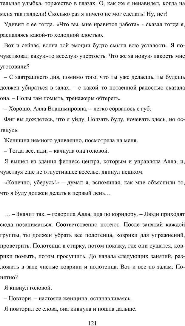 PDF. Исповедь странного человека. Самылов А. Л. Страница 116. Читать онлайн
