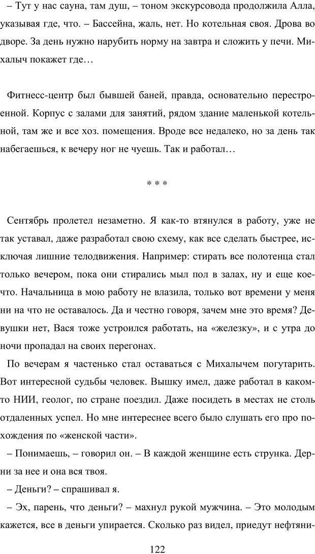 PDF. Исповедь странного человека. Самылов А. Л. Страница 117. Читать онлайн