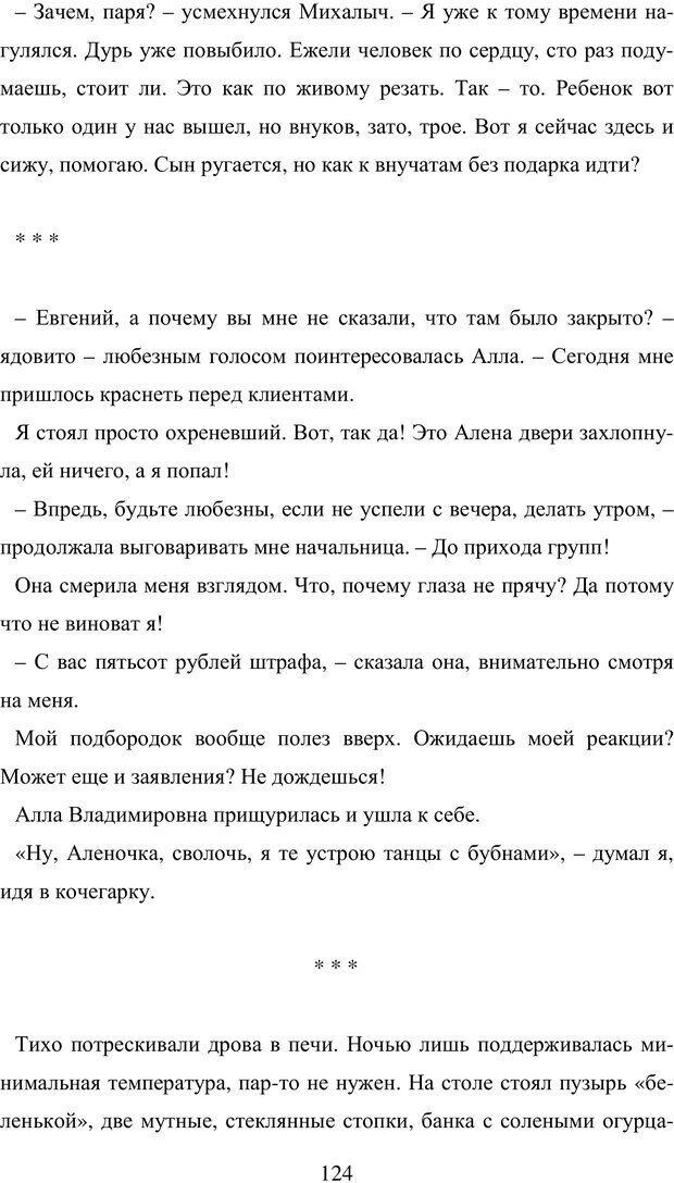 PDF. Исповедь странного человека. Самылов А. Л. Страница 119. Читать онлайн