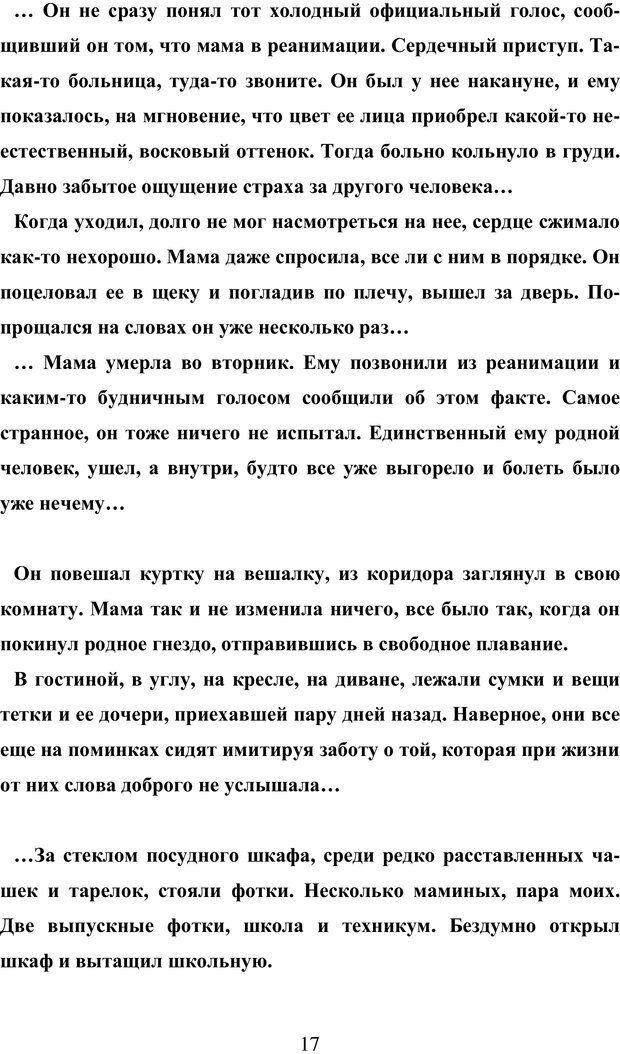 PDF. Исповедь странного человека. Самылов А. Л. Страница 12. Читать онлайн