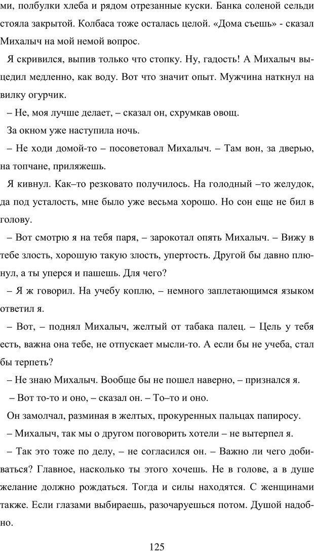 PDF. Исповедь странного человека. Самылов А. Л. Страница 120. Читать онлайн
