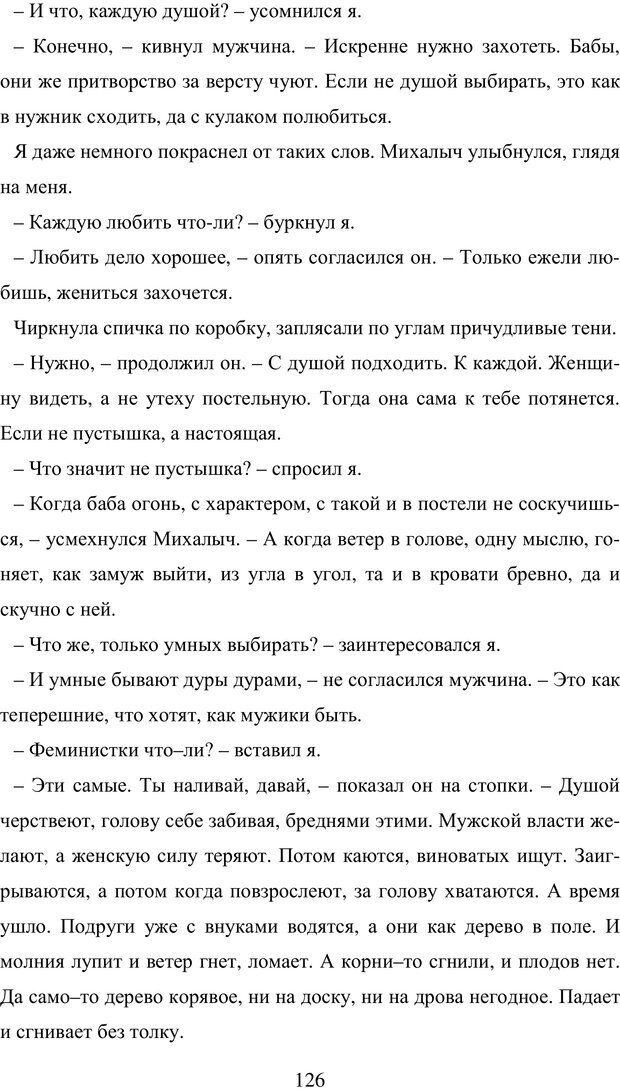 PDF. Исповедь странного человека. Самылов А. Л. Страница 121. Читать онлайн