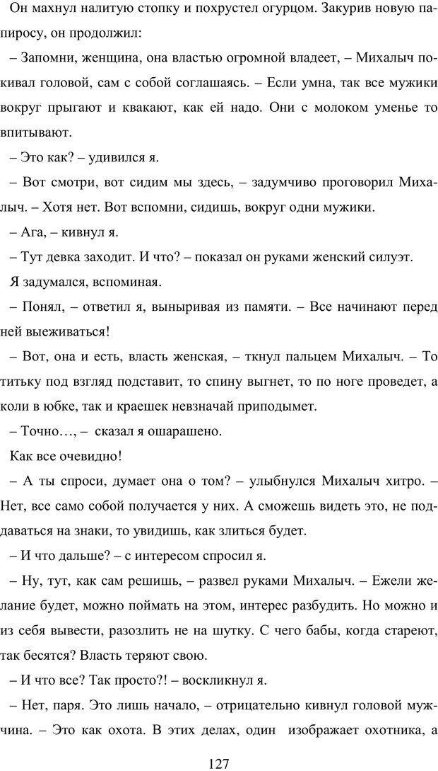 PDF. Исповедь странного человека. Самылов А. Л. Страница 122. Читать онлайн
