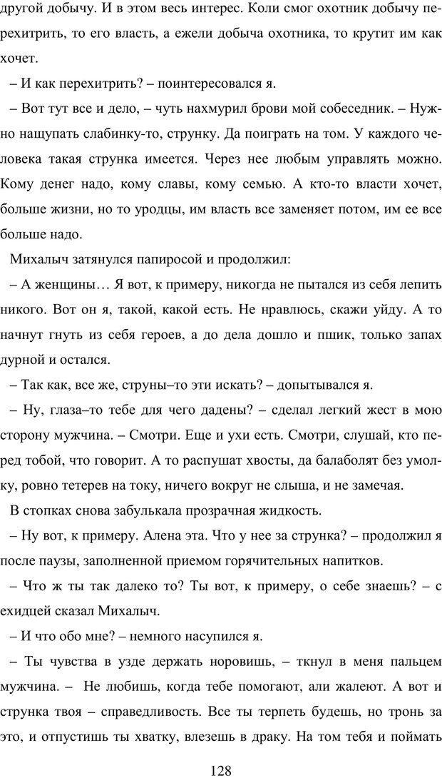 PDF. Исповедь странного человека. Самылов А. Л. Страница 123. Читать онлайн