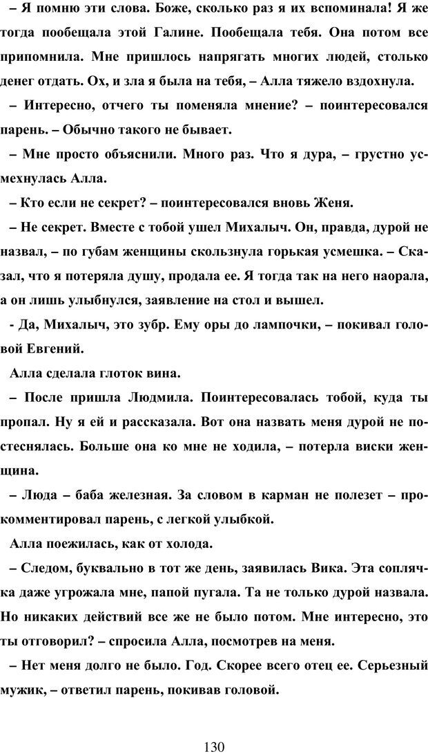 PDF. Исповедь странного человека. Самылов А. Л. Страница 125. Читать онлайн