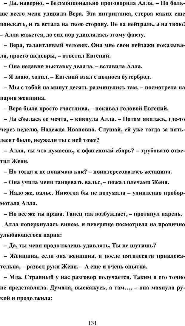 PDF. Исповедь странного человека. Самылов А. Л. Страница 126. Читать онлайн