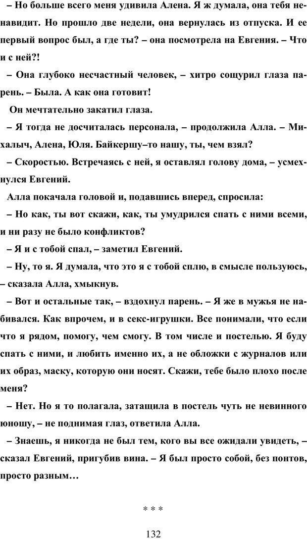PDF. Исповедь странного человека. Самылов А. Л. Страница 127. Читать онлайн