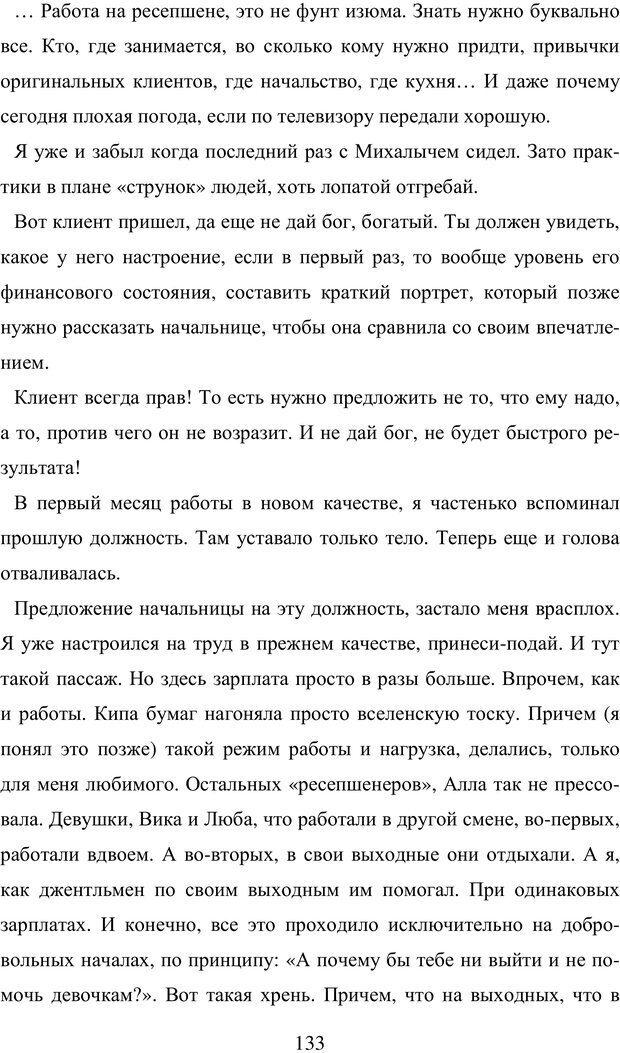 PDF. Исповедь странного человека. Самылов А. Л. Страница 128. Читать онлайн