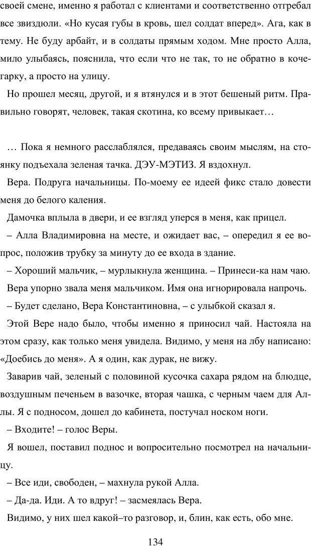 PDF. Исповедь странного человека. Самылов А. Л. Страница 129. Читать онлайн
