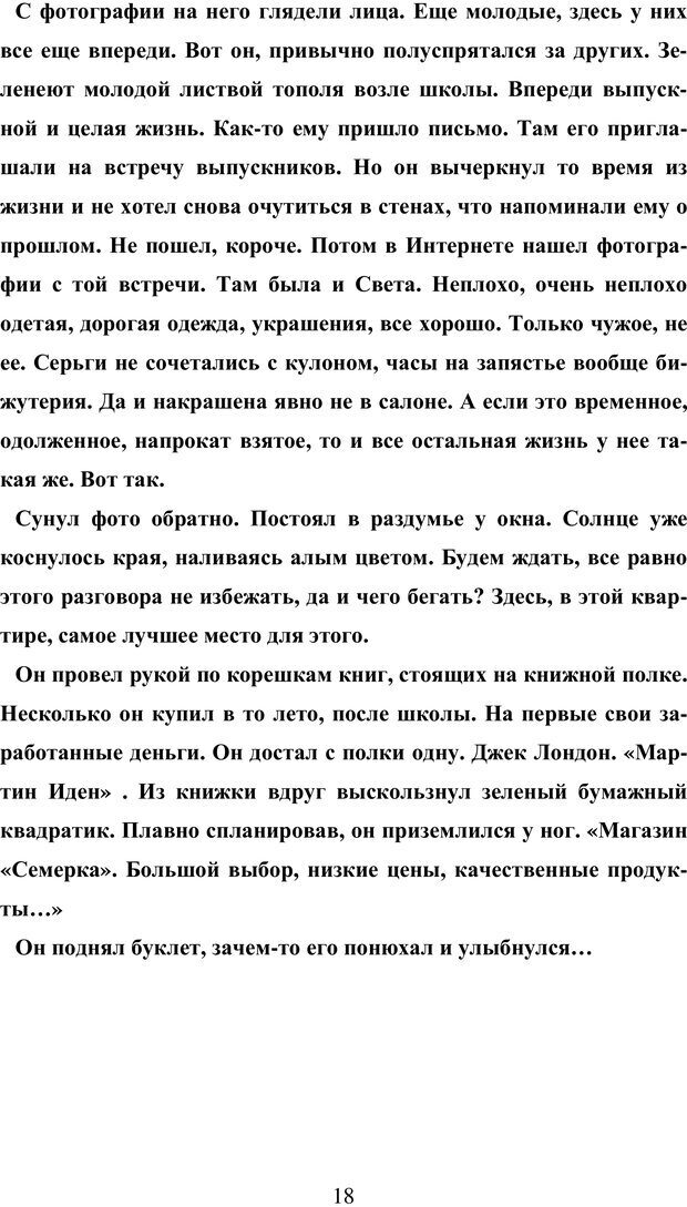 PDF. Исповедь странного человека. Самылов А. Л. Страница 13. Читать онлайн