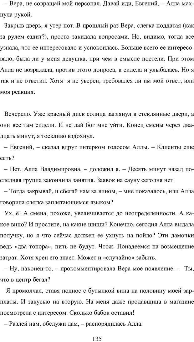 PDF. Исповедь странного человека. Самылов А. Л. Страница 130. Читать онлайн