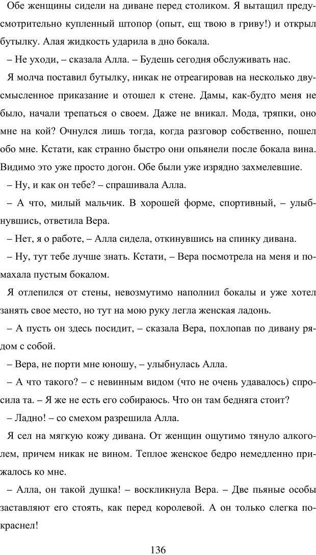 PDF. Исповедь странного человека. Самылов А. Л. Страница 131. Читать онлайн