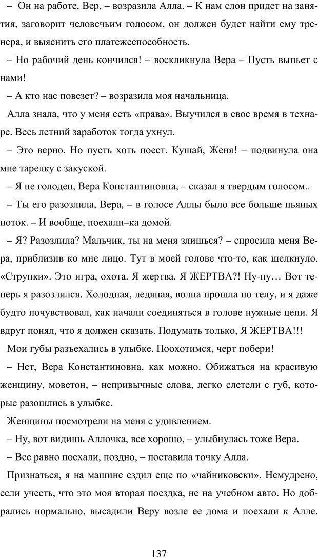 PDF. Исповедь странного человека. Самылов А. Л. Страница 132. Читать онлайн