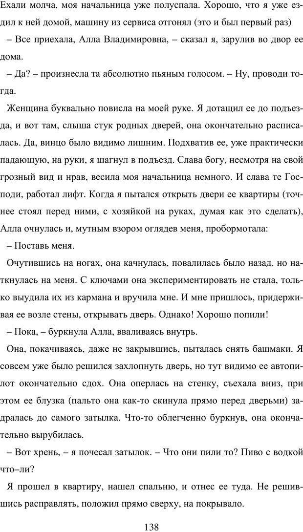 PDF. Исповедь странного человека. Самылов А. Л. Страница 133. Читать онлайн