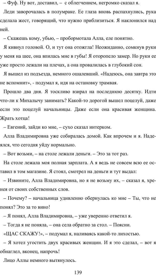 PDF. Исповедь странного человека. Самылов А. Л. Страница 134. Читать онлайн