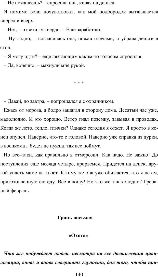 PDF. Исповедь странного человека. Самылов А. Л. Страница 135. Читать онлайн