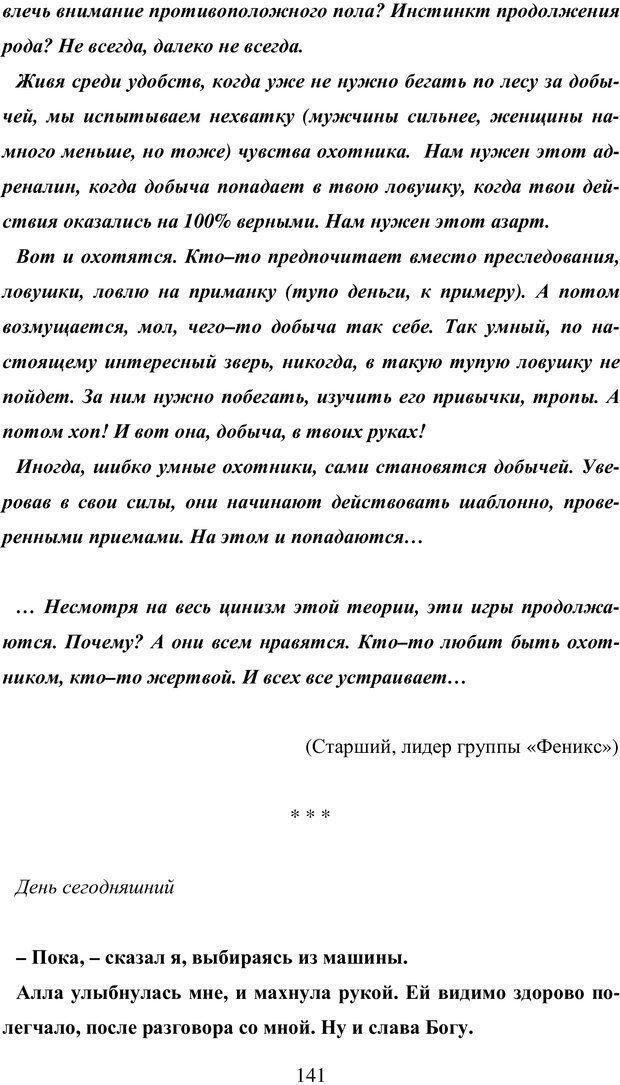 PDF. Исповедь странного человека. Самылов А. Л. Страница 136. Читать онлайн