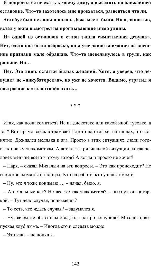 PDF. Исповедь странного человека. Самылов А. Л. Страница 137. Читать онлайн