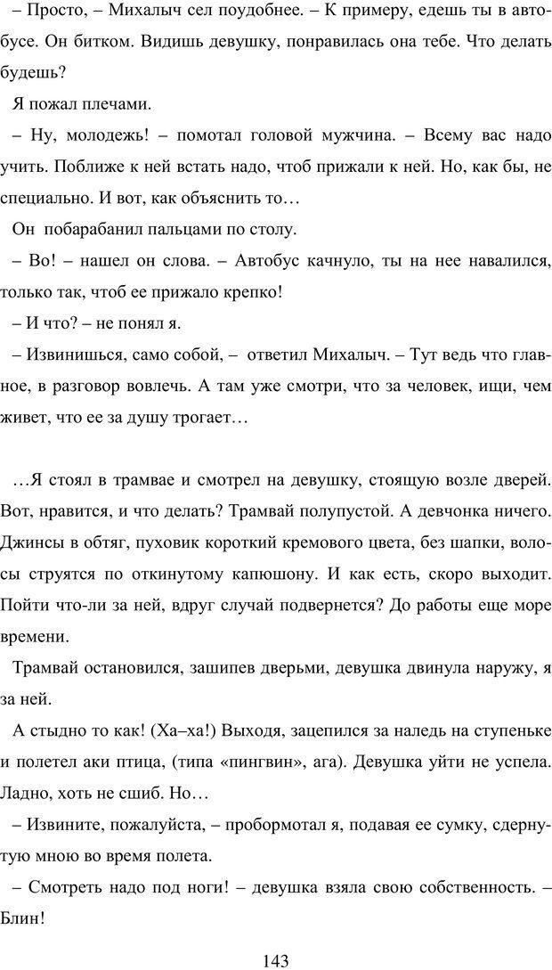 PDF. Исповедь странного человека. Самылов А. Л. Страница 138. Читать онлайн
