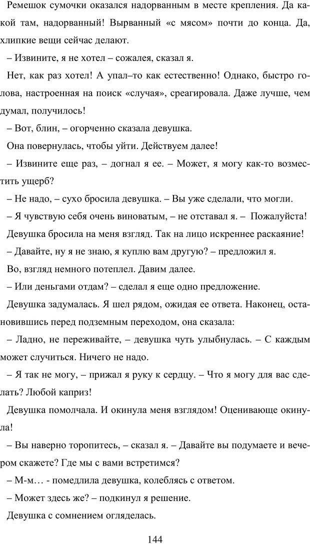 PDF. Исповедь странного человека. Самылов А. Л. Страница 139. Читать онлайн
