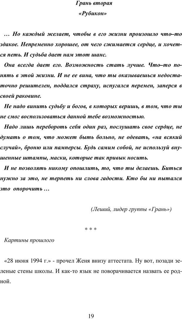 PDF. Исповедь странного человека. Самылов А. Л. Страница 14. Читать онлайн