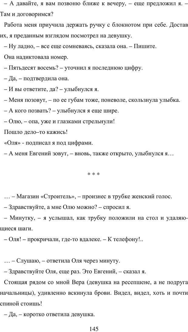 PDF. Исповедь странного человека. Самылов А. Л. Страница 140. Читать онлайн