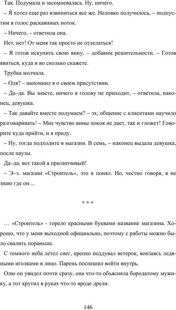 PDF. Исповедь странного человека. Самылов А. Л. Страница 141. Читать онлайн