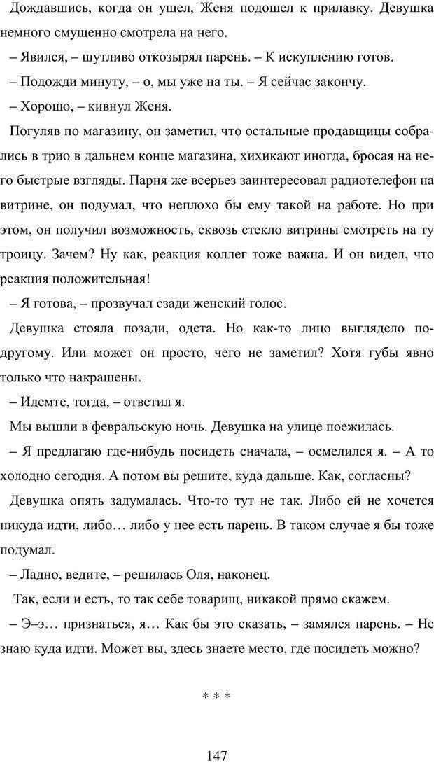 PDF. Исповедь странного человека. Самылов А. Л. Страница 142. Читать онлайн