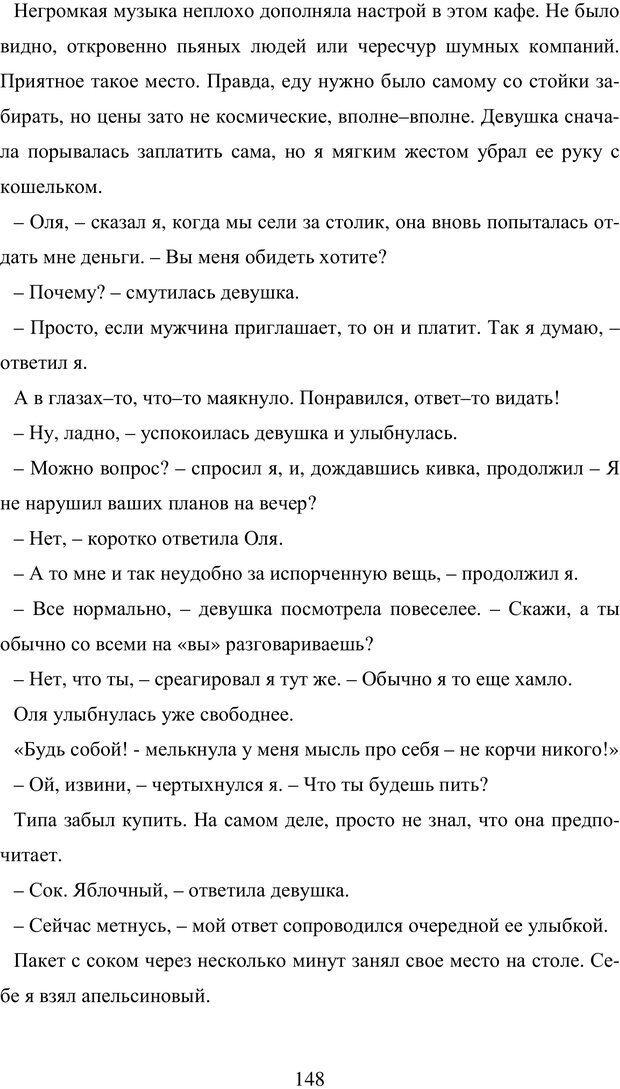 PDF. Исповедь странного человека. Самылов А. Л. Страница 143. Читать онлайн