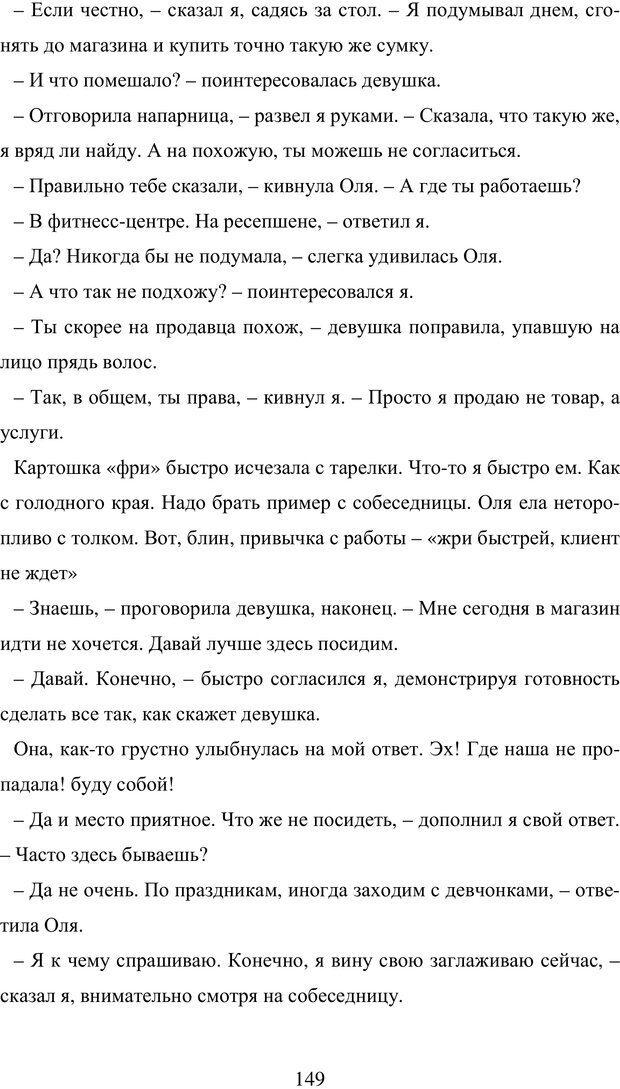 PDF. Исповедь странного человека. Самылов А. Л. Страница 144. Читать онлайн