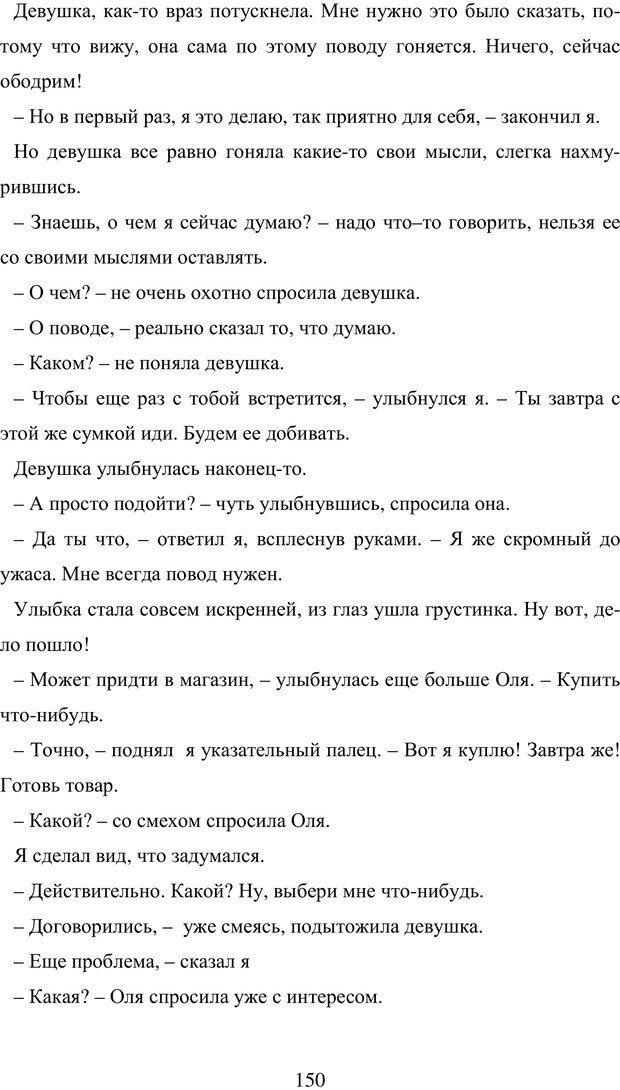 PDF. Исповедь странного человека. Самылов А. Л. Страница 145. Читать онлайн