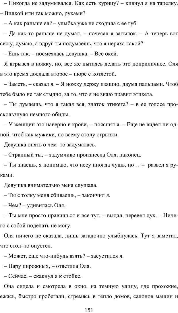 PDF. Исповедь странного человека. Самылов А. Л. Страница 146. Читать онлайн