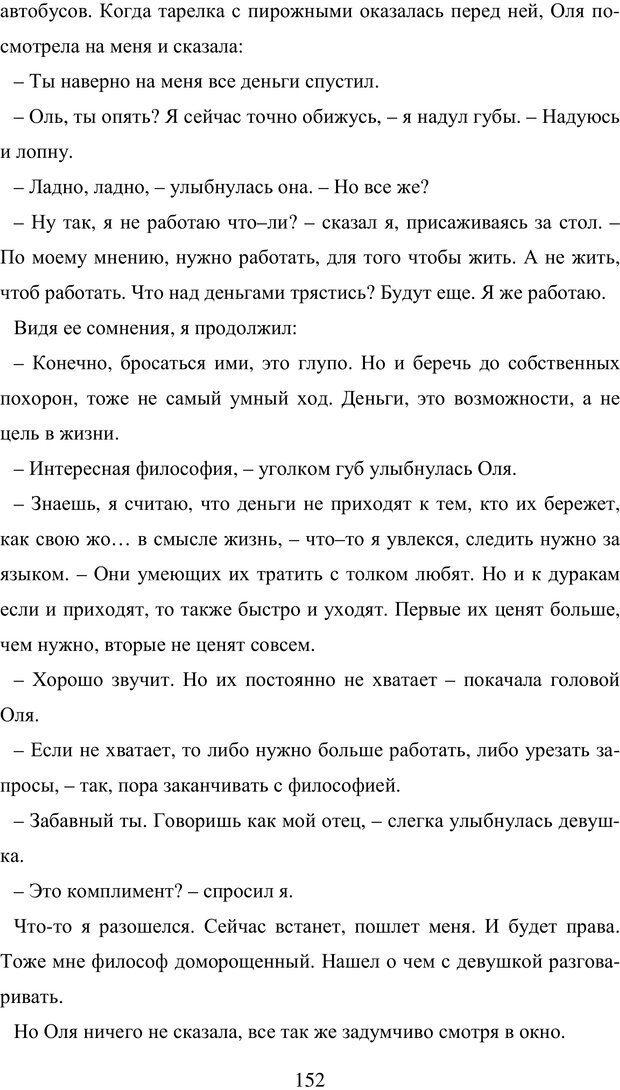 PDF. Исповедь странного человека. Самылов А. Л. Страница 147. Читать онлайн
