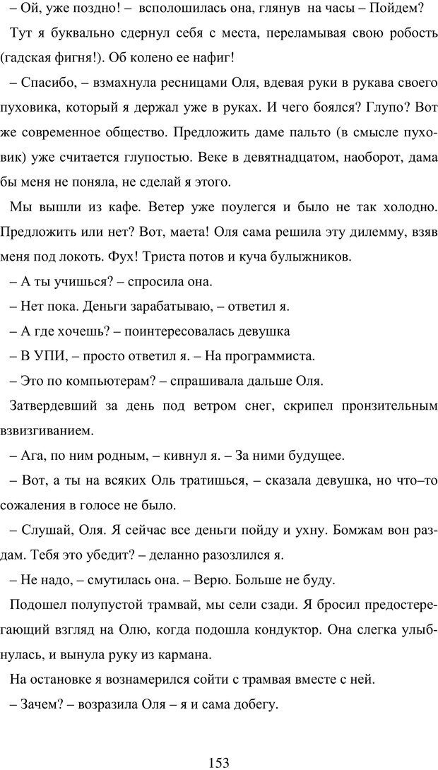 PDF. Исповедь странного человека. Самылов А. Л. Страница 148. Читать онлайн