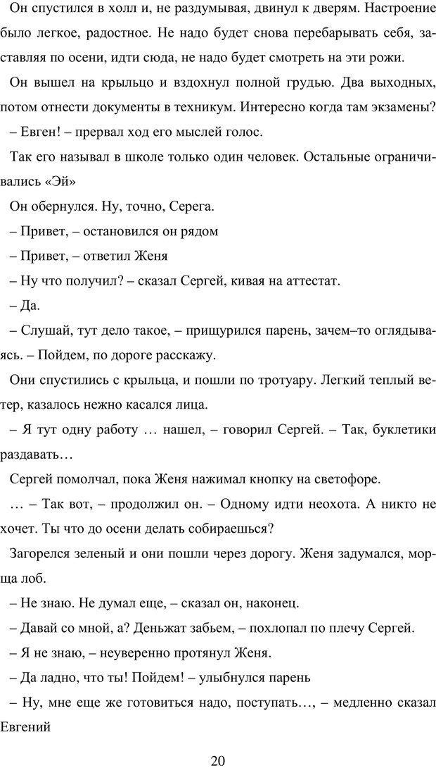 PDF. Исповедь странного человека. Самылов А. Л. Страница 15. Читать онлайн