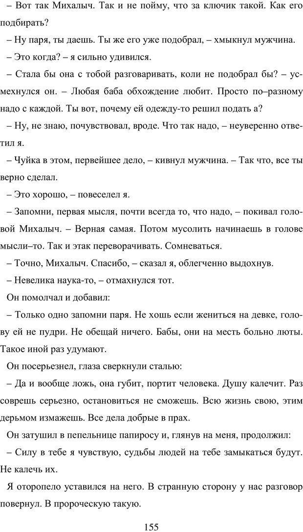 PDF. Исповедь странного человека. Самылов А. Л. Страница 150. Читать онлайн